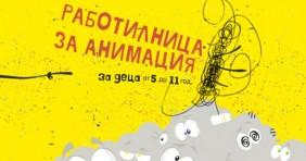 ДЕТСКА АНИМАЦИОННА РАБОТИЛНИЦА